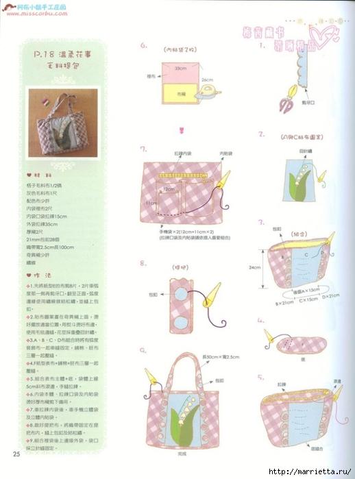 Лоскутное шитье. Японский журнал (104) (518x700, 171Kb)