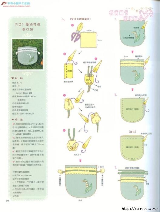 Лоскутное шитье. Японский журнал (106) (528x700, 187Kb)