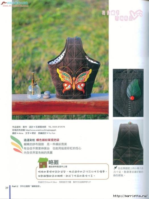 Лоскутное шитье. Японский журнал (108) (523x700, 218Kb)