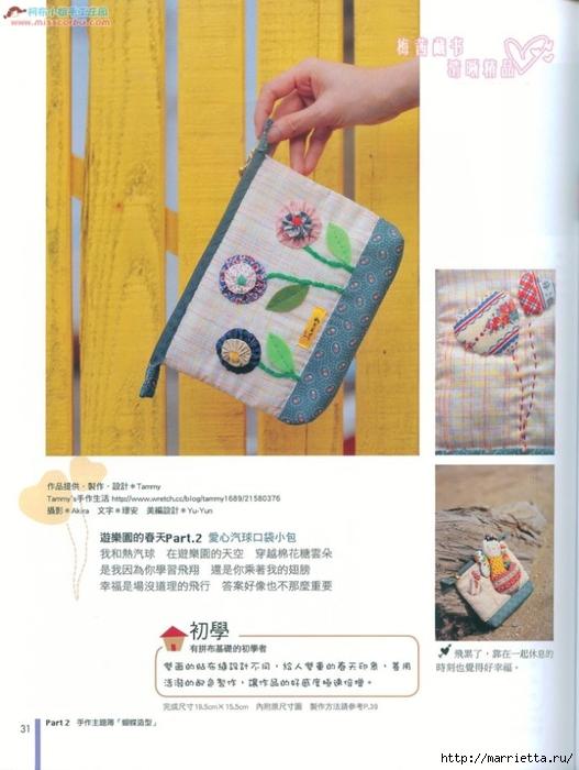 Лоскутное шитье. Японский журнал (110) (527x700, 218Kb)