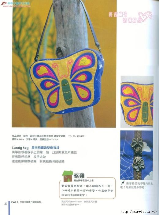 Лоскутное шитье. Японский журнал (112) (520x700, 218Kb)