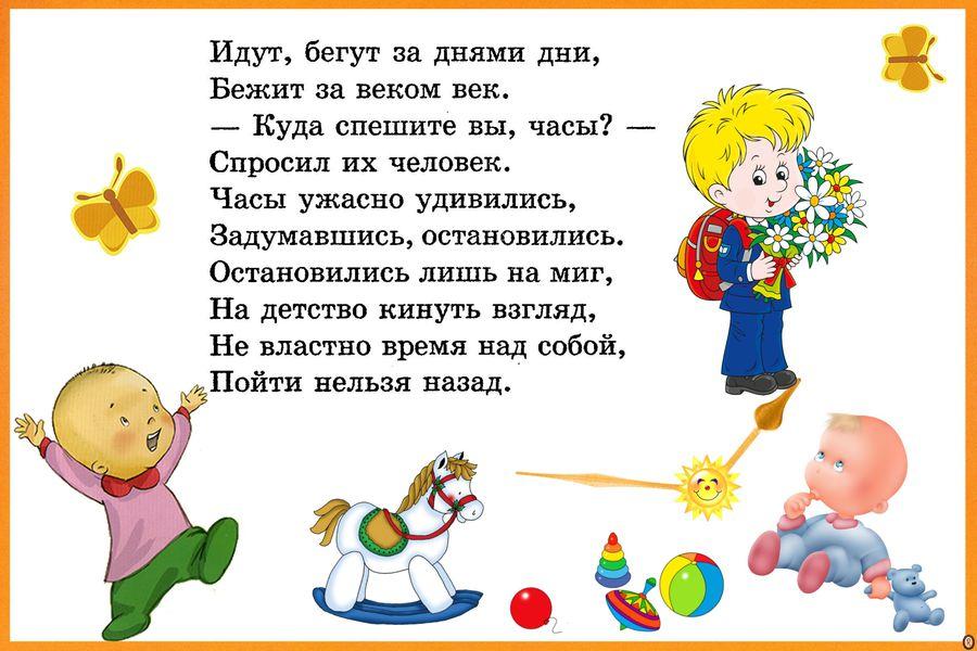 Смешной стих о детях в детском саду