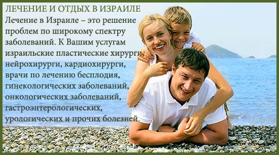 4750508_lechenie_v_izraile (550x306, 136Kb)