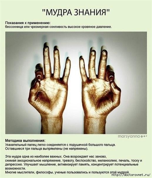 Мудры - йога для пальцев4 (518x604, 167Kb)