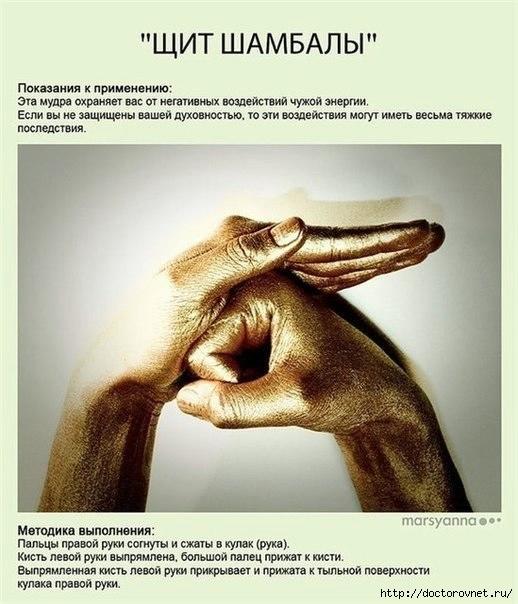 Мудры - йога для пальцев5 (518x604, 163Kb)