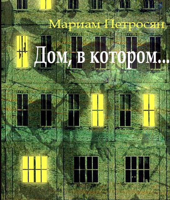 Мариам Петросян (545x640, 304Kb)