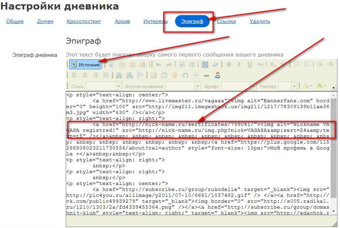 вставляем код никнейма/5156954_v_epigraf_vstavlyaem_kod_nikneim (700x470, 140Kb)