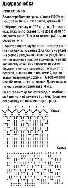 ajurr-ub1 (222x612, 130Kb)