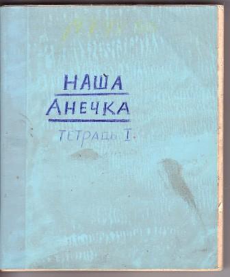 Dnevnik 1 - копия (336x404, 33Kb)