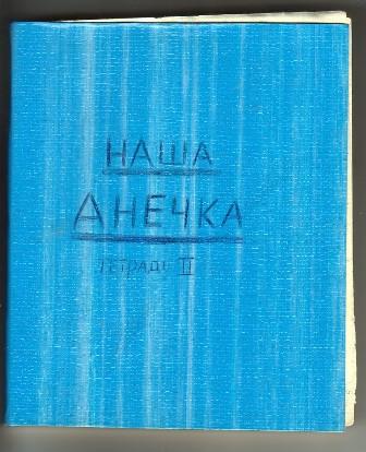 Dnevnik 2 - копия (336x414, 54Kb)