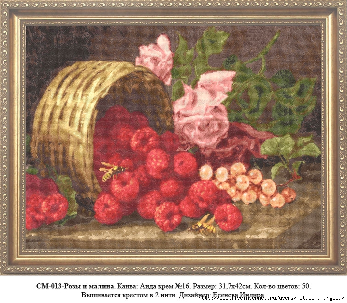 СМ-013 Розы и малина (700x611, 438Kb)