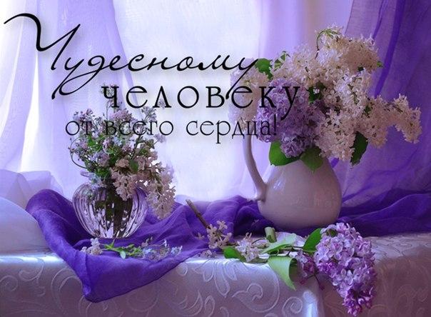Поздравление с днем рождения светлого и доброго человека