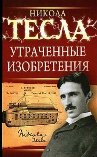 Никола Тесла 1 (318x515, 385Kb)