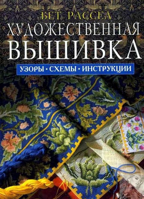 4880208_Hydojestvennaya_vishivka__Yzori_shemi_instrykcii (505x700, 349Kb)