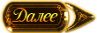 113062516_Bez_imeni1__24_ (110x38, 8Kb)