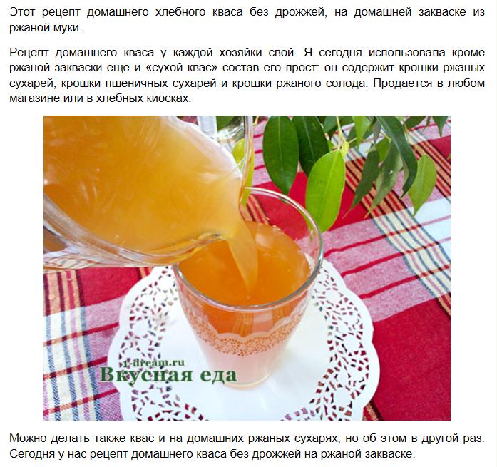 Рецепт ржаной закваски в домашних условиях