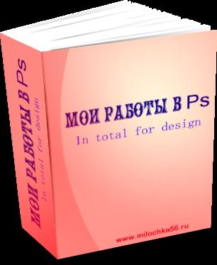 4582585_Moilogatip2 (306x374, 109Kb)