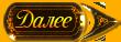 Без имени-1 (24) (110x38, 8Kb)