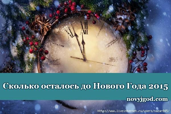 Часы до нового года осталось 2017
