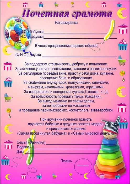 shutochnaja_gramota_babushka_dedushka (496x700, 513Kb)
