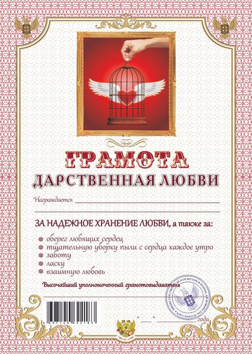 shutochnaja_gramota_darstvennaja_ljubvi (498x700, 594Kb)