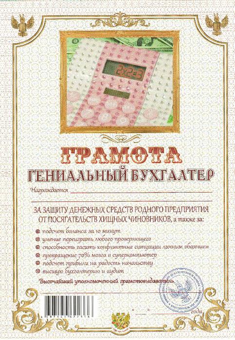 shutochnaja_gramota_genial'nyj_buhgalter (483x700, 710Kb)