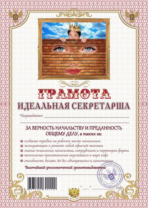 shutochnaja_gramota_ideal'naja_seretarsha (498x700, 614Kb)