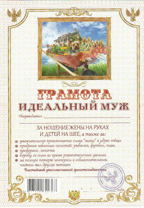 shutochnaja_gramota_ideal'nyj_muzh (484x700, 700Kb)