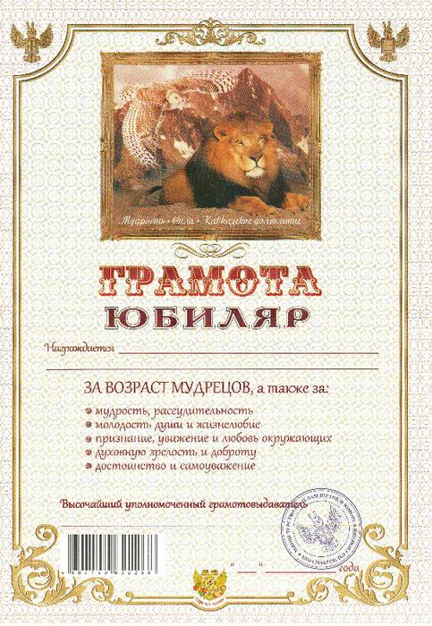 shutochnaja_gramota_jubiljar (483x700, 720Kb)