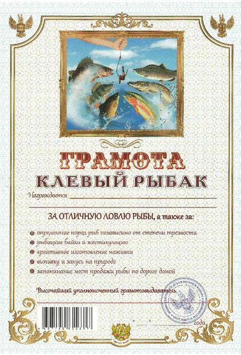 shutochnaja_gramota_klevyj_rybak (475x700, 727Kb)