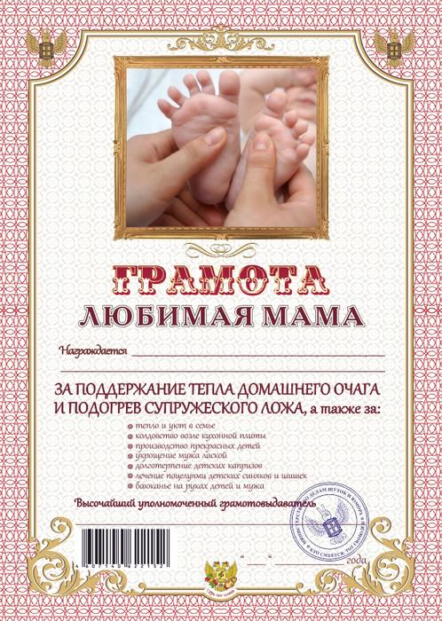 shutochnaja_gramota_ljubimaja_mama (498x700, 596Kb)