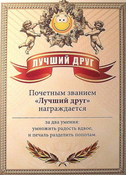 shutochnaja_gramota_luchshij_drug (504x700, 565Kb)