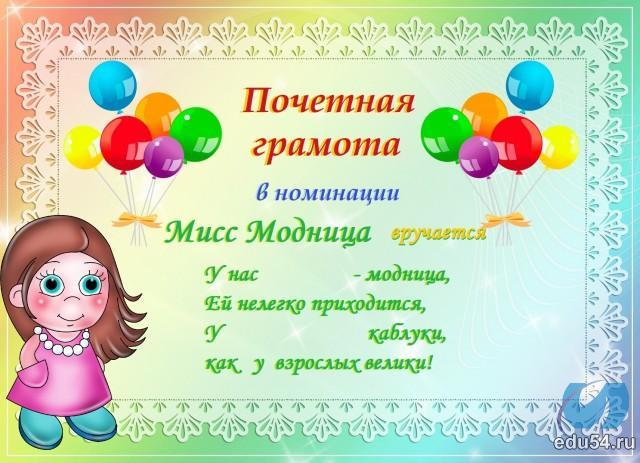 shutochnaja_gramota_miss_modnica (640x463, 291Kb)