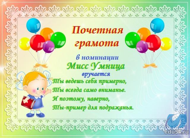 shutochnaja_gramota_miss_umnica (640x464, 299Kb)