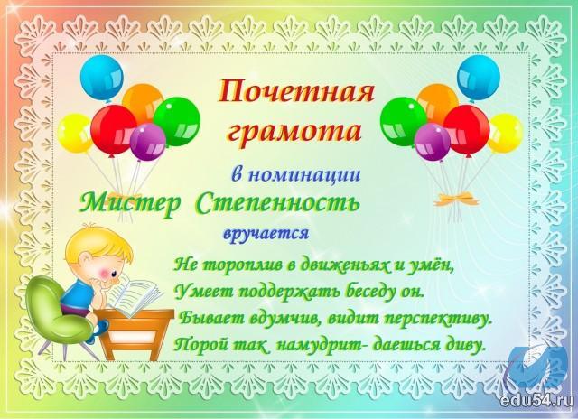 shutochnaja_gramota_mister_stepennost' (640x464, 314Kb)