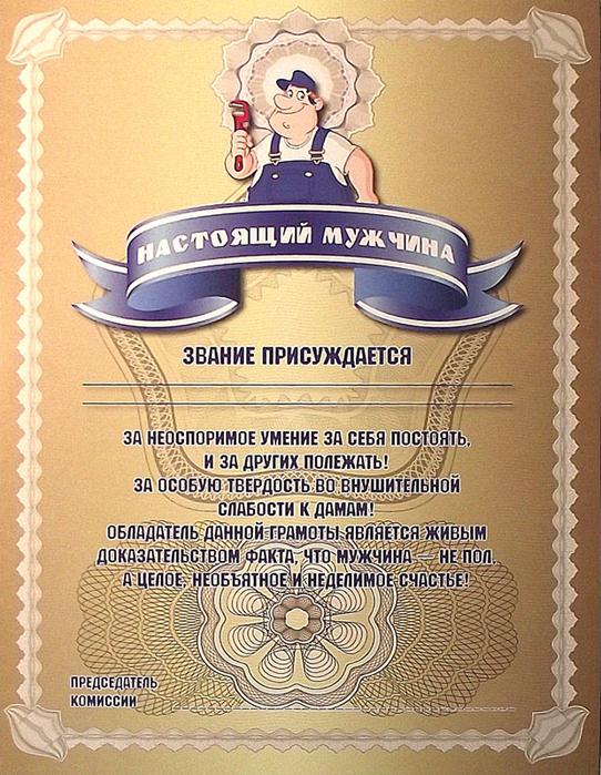 shutochnaja_gramota_nastojawij_muzhchina (542x700, 556Kb)