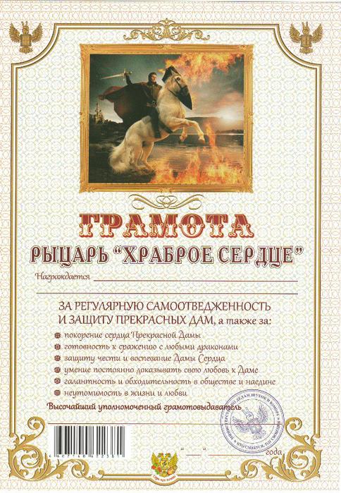 shutochnaja_gramota_rycar'_hrabroe_serdce (484x700, 709Kb)