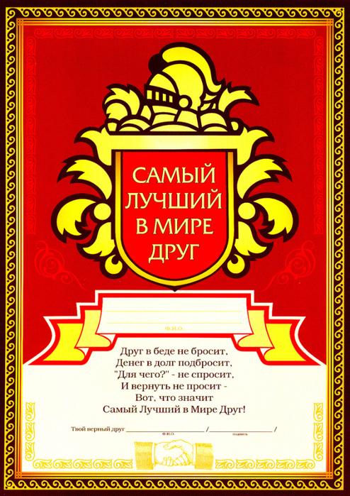 shutochnaja_gramota_samyj_luchshij_v_mire_drug (494x700, 586Kb)