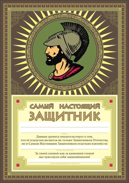 shutochnaja_gramota_samyj_nastojawij_zawitnik (424x600, 283Kb)