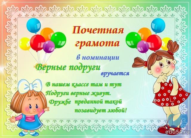 shutochnaja_gramota_vernye_podrugi (640x464, 324Kb)