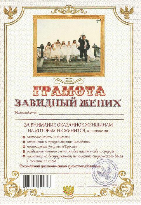 shutochnaja_gramota_zavidnyj_zhenih (483x700, 692Kb)