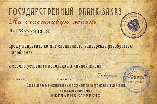 shutochnaja-blankt-na-schastlivyu-gizn (550x367, 291Kb)