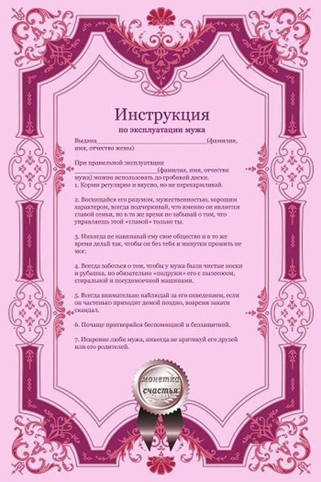shutochnaja-instrukcija-jekspluatacii-muzha (466x700, 360Kb)
