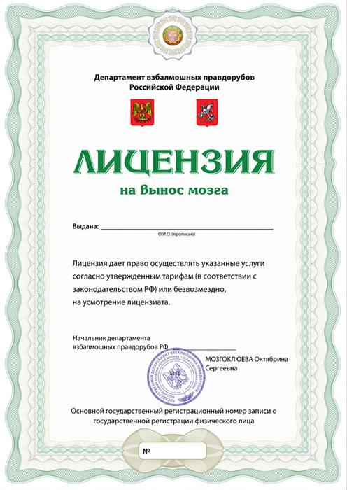 shutochnaja-licenzija-na-vynos-mozga (496x700, 322Kb)