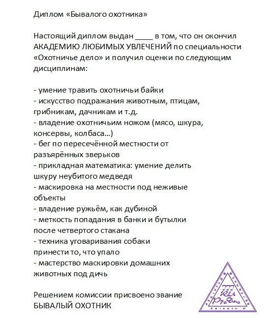 shutochniy-diplom-002 (550x660, 289Kb)