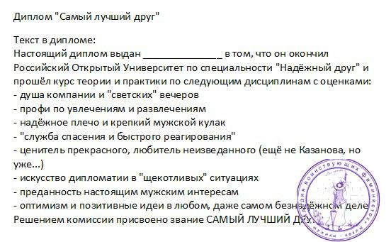 shutochniy-diplom-006 (552x341, 262Kb)
