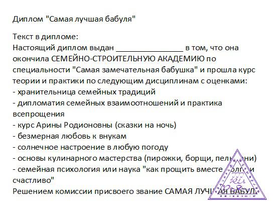 shutochniy-diplom-011 (552x422, 300Kb)