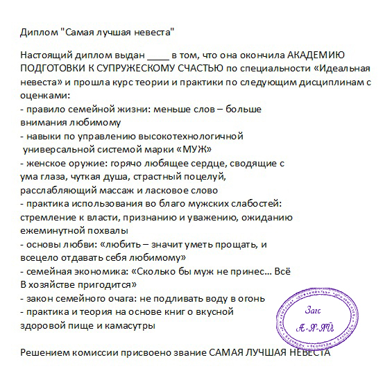 shutochniy-diplom-014 (552x548, 392Kb)