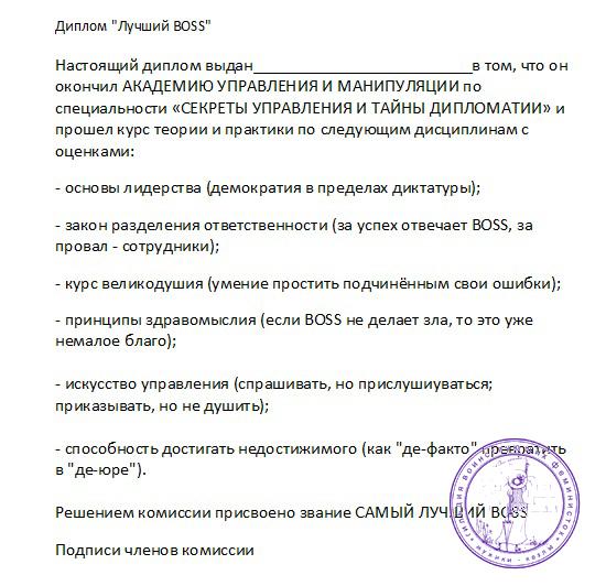 shutochniy-diplom-018 (550x532, 308Kb)
