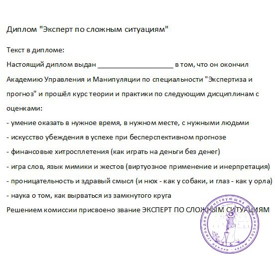 shutochniy-diplom-020 (552x532, 295Kb)